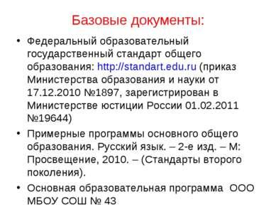 Базовые документы: Федеральный образовательный государственный стандарт общег...