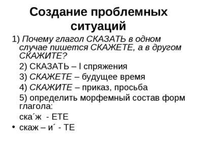 Создание проблемных ситуаций 1) Почему глагол СКАЗАТЬ в одном случае пишется ...