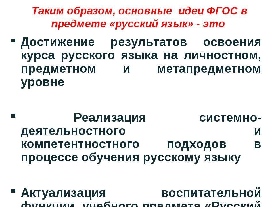 Таким образом, основные идеи ФГОС в предмете «русский язык» - это Достижение ...