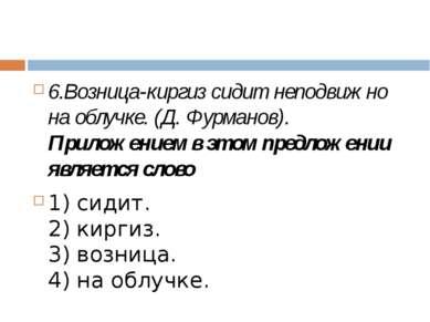6.Возница-киргиз сидит неподвижно на облучке. (Д. Фурманов). Приложением в эт...