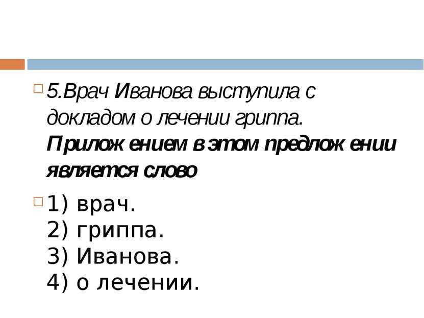 5.Врач Иванова выступила с докладом о лечении гриппа. Приложением в этом пред...