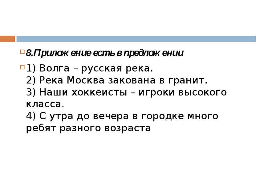 8.Приложение есть в предложении 1) Волга – русская река. 2) Река Москва заков...