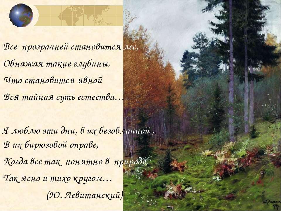 Все прозрачней становится лес, Обнажая такие глубины, Что становится явной Вс...