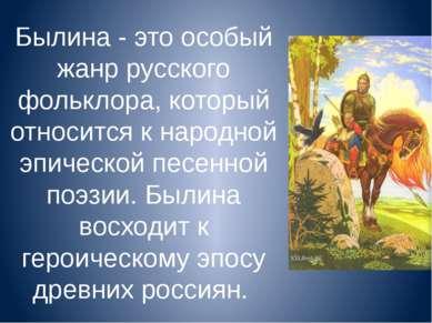 Былина - это особый жанр русского фольклора, который относится к народной эпи...