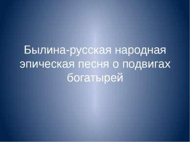 Былина-русская народная эпическая песня о подвигах богатырей