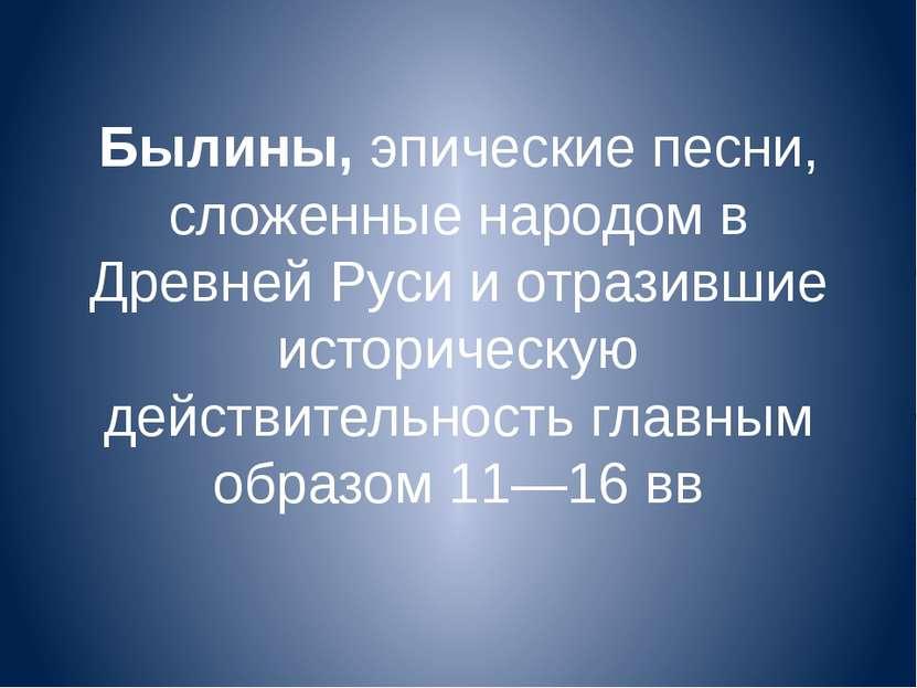 Былины,эпические песни, сложенные народом в Древней Руси и отразившие истори...