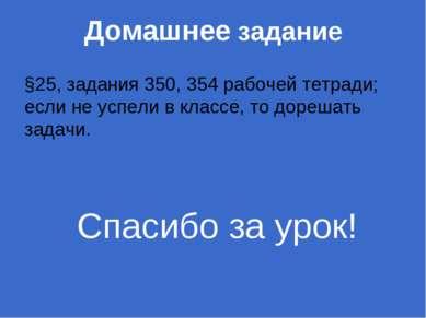Домашнее задание §25, задания 350, 354 рабочей тетради; если не успели в клас...