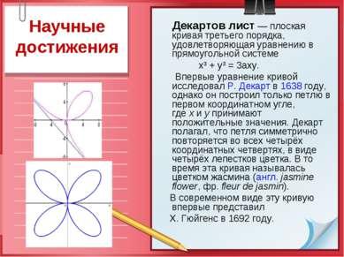 Научные достижения Декартов лист — плоская кривая третьего порядка, удовлетво...
