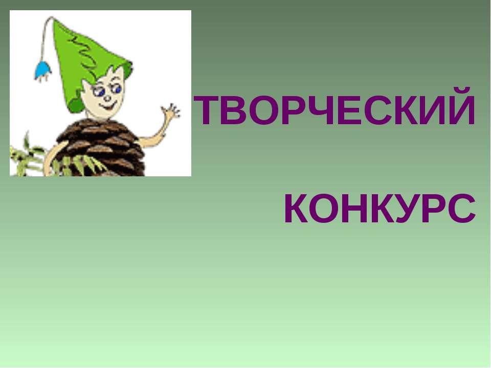 ТВОРЧЕСКИЙ КОНКУРС