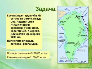 Задача. Гренла ндия- крупнейший остров на Земле, между Сев. Ледовитым и Атлан...