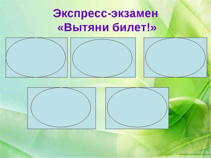 Экспресс-экзамен «Вытяни билет!» Правило умножения на 10,100,100 Правило деле...