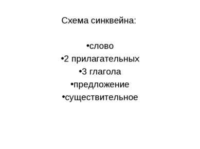 Схема синквейна: слово 2 прилагательных 3 глагола предложение существительное