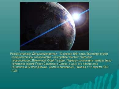 Россия отмечает День космонавтики - 12 апреля 1961 года, был начат отсчет кос...