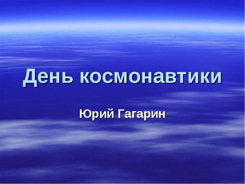 День космонавтики Юрий Гагарин