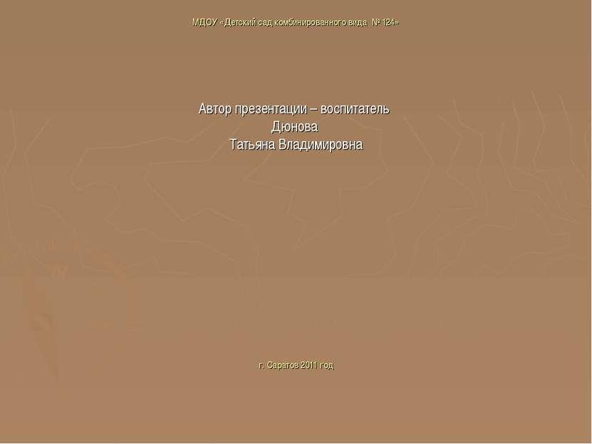 МДОУ «Детский сад комбинированного вида № 124» Автор презентации – воспитател...