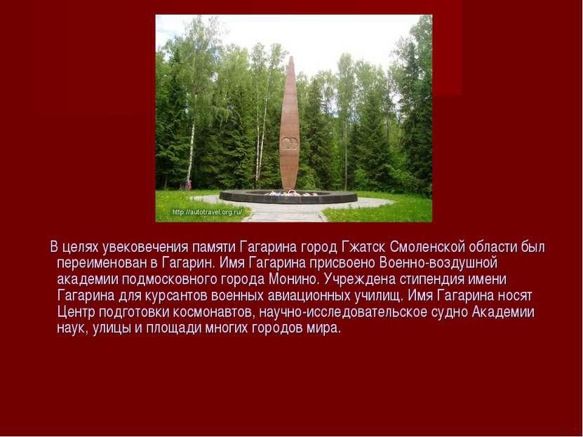 В целях увековечения памяти Гагарина город Гжатск Смоленской области был пере...