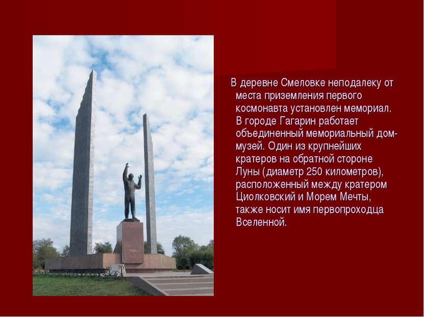 В деревне Смеловке неподалеку от места приземления первого космонавта установ...