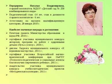 Передерина Наталья Владимировна, старший воспитатель МДОУ «Детский сад № 258 ...