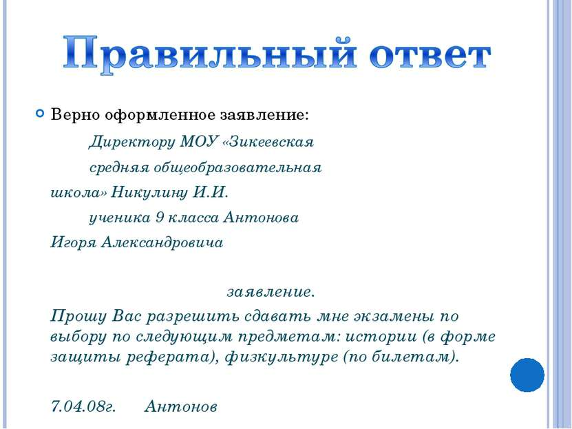 Верно оформленное заявление: Директору МОУ «Зикеевская средняя общеобразовате...