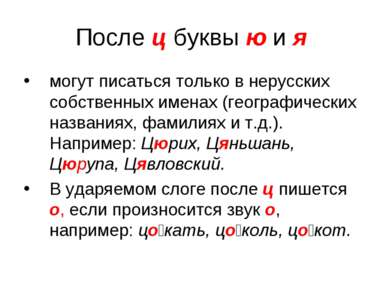 После ц буквы ю и я могут писаться только в нерусских собственных именах (гео...