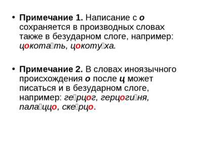 Примечание 1. Написание с о сохраняется в производных словах также в безударн...