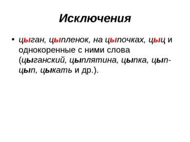 Исключения цыган, цыпленок, на цыпочках, цыц и однокоренные с ними слова (цыг...