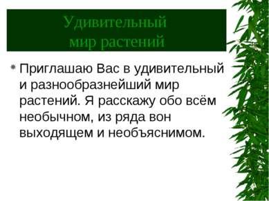 Удивительный мир растений Приглашаю Вас в удивительный и разнообразнейший мир...