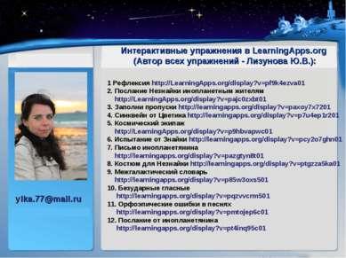 Интерактивные упражнения вLearningApps.org (Автор всех упражнений - Лизунов...