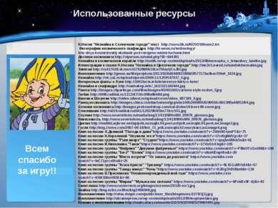 """Использованные ресурсы Н.Носов """"Незнайка в Солнечном городе"""" текст http://ww..."""