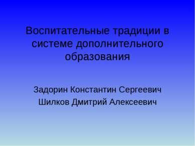 Воспитательные традиции в системе дополнительного образования Задорин Констан...