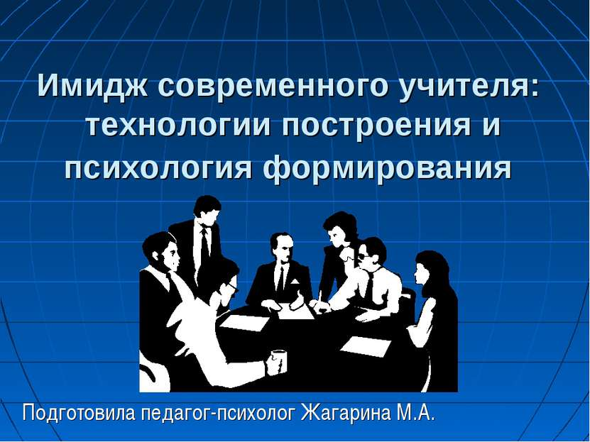 Имидж современного учителя: технологии построения и психология формирования П...
