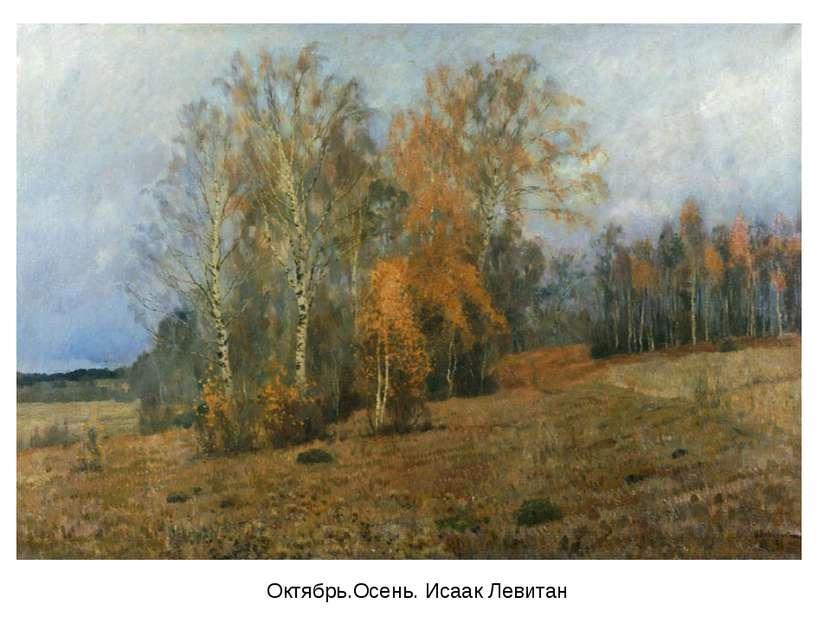Октябрь.Осень. Исаак Левитан