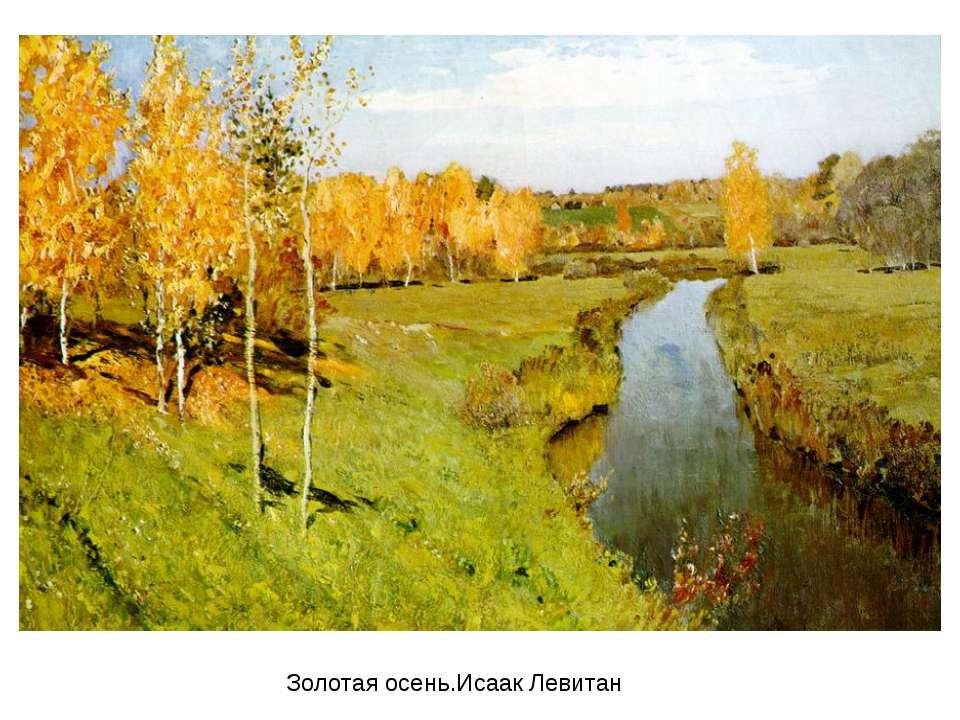 Золотая осень.Исаак Левитан