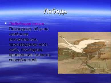 Лебедь Лебединая песня.- Последнее, обычно наиболее значительное, произведени...