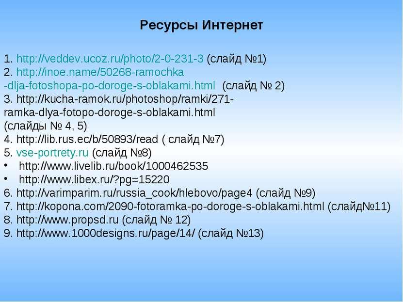 Ресурсы Интернет 1. http://veddev.ucoz.ru/photo/2-0-231-3 (слайд №1) 2. http:...
