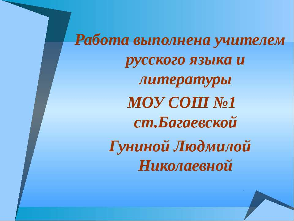 Работа выполнена учителем русского языка и литературы МОУ СОШ №1 ст.Багаевско...