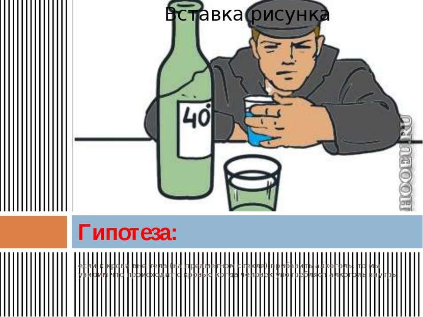 если к крови вне тела (на предметном стекле) прибавить алкоголь, то мы увидим...