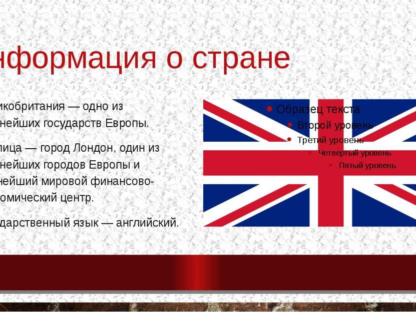 Информация о стране Великобритания— одно из крупнейших государств Европы. Ст...