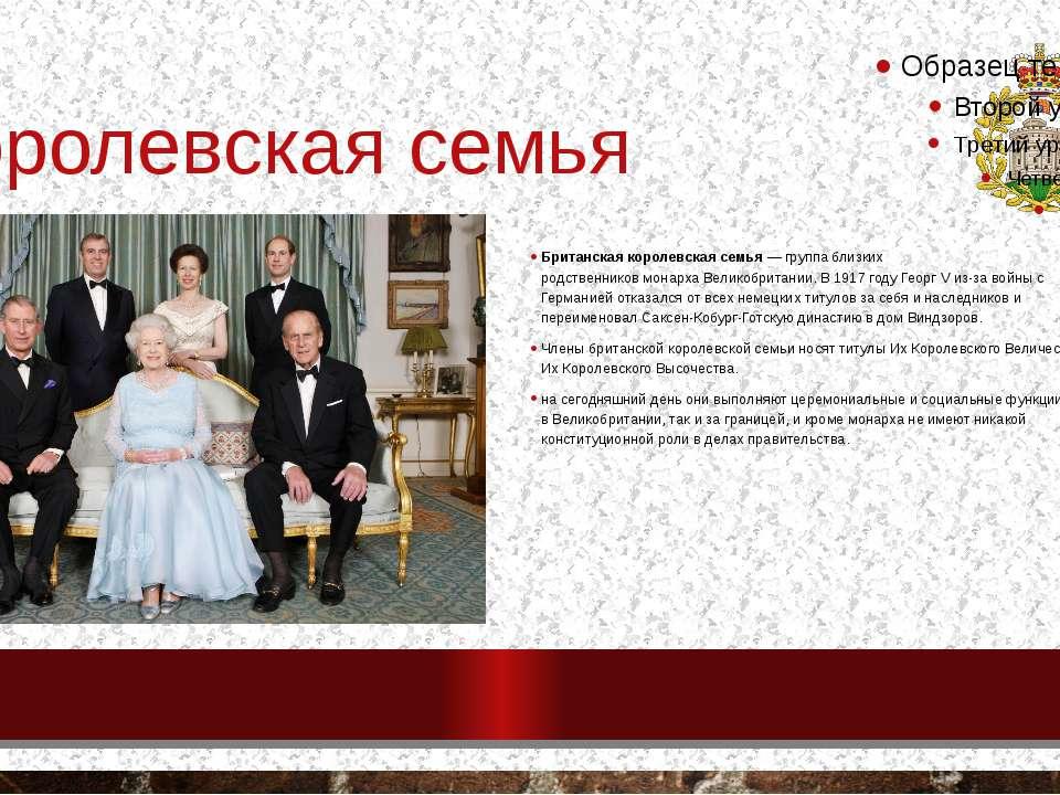 Королевская семья Британская королевская семья— группа близких родственников...