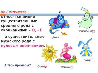 Ко 2 склонению относятся имена существительные среднего рода с окончаниями – ...