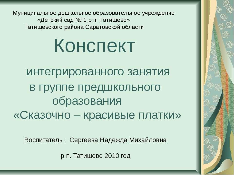 Конспект интегрированного занятия в группе предшкольного образования «Сказочн...