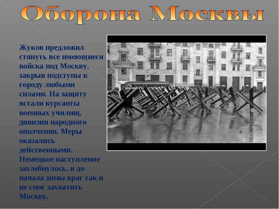Жуков предложил стянуть все имеющиеся войска под Москву, закрыв подступы к го...