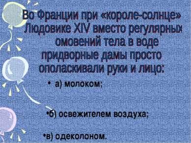 а) молоком; в) одеколоном. б) освежителем воздуха;