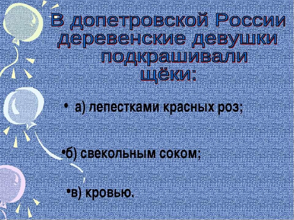 а) лепестками красных роз; в) кровью. б) свекольным соком;