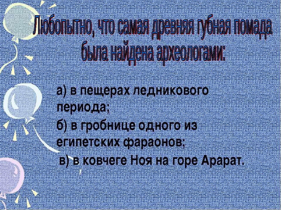 в) в ковчеге Ноя на горе Арарат. а) в пещерах ледникового периода; б) в гробн...