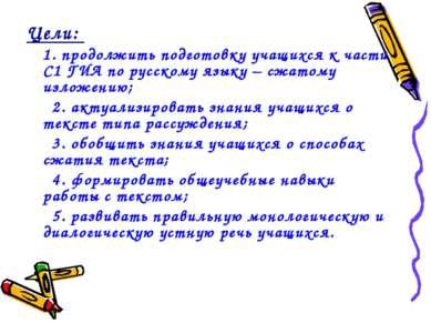 Цели: 1. продолжить подготовку учащихся к части С1 ГИА по русскому языку – сж...