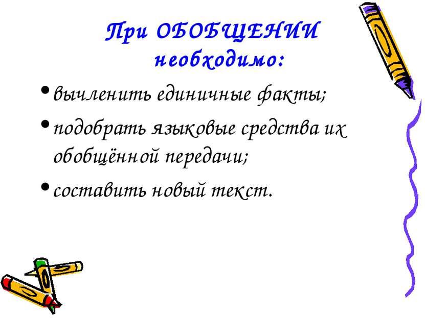 ПриОБОБЩЕНИИ необходимо: вычленить единичные факты; подобрать языковые средс...