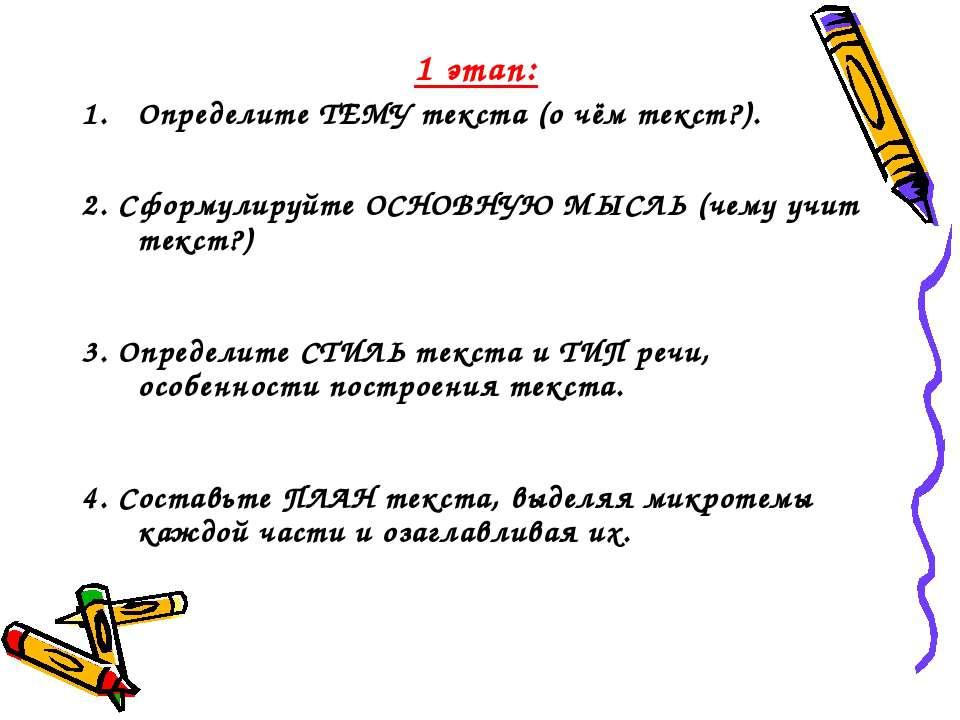 1 этап: ОпределитеТЕМУ текста (о чём текст?). 2. СформулируйтеОСНОВНУЮ МЫСЛ...