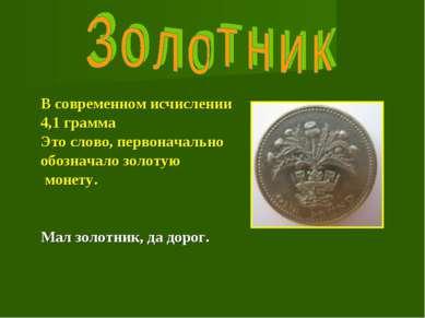 В современном исчислении 4,1 грамма Это слово, первоначально обозначало золот...