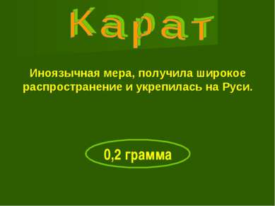 Иноязычная мера, получила широкое распространение и укрепилась на Руси. 0,2 г...